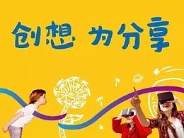朗图丨华侨城+文博会,进行中的品牌战略的路演