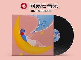 网易云音乐H5·Redesign