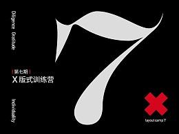 版式 | X训练营学员作品【第七期】