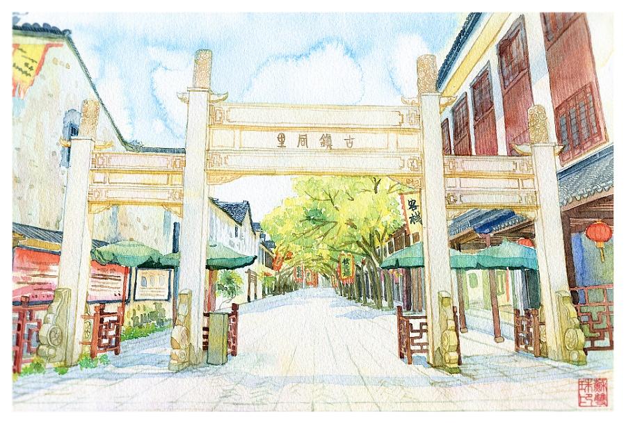 手绘城市系列——《苏州同里》
