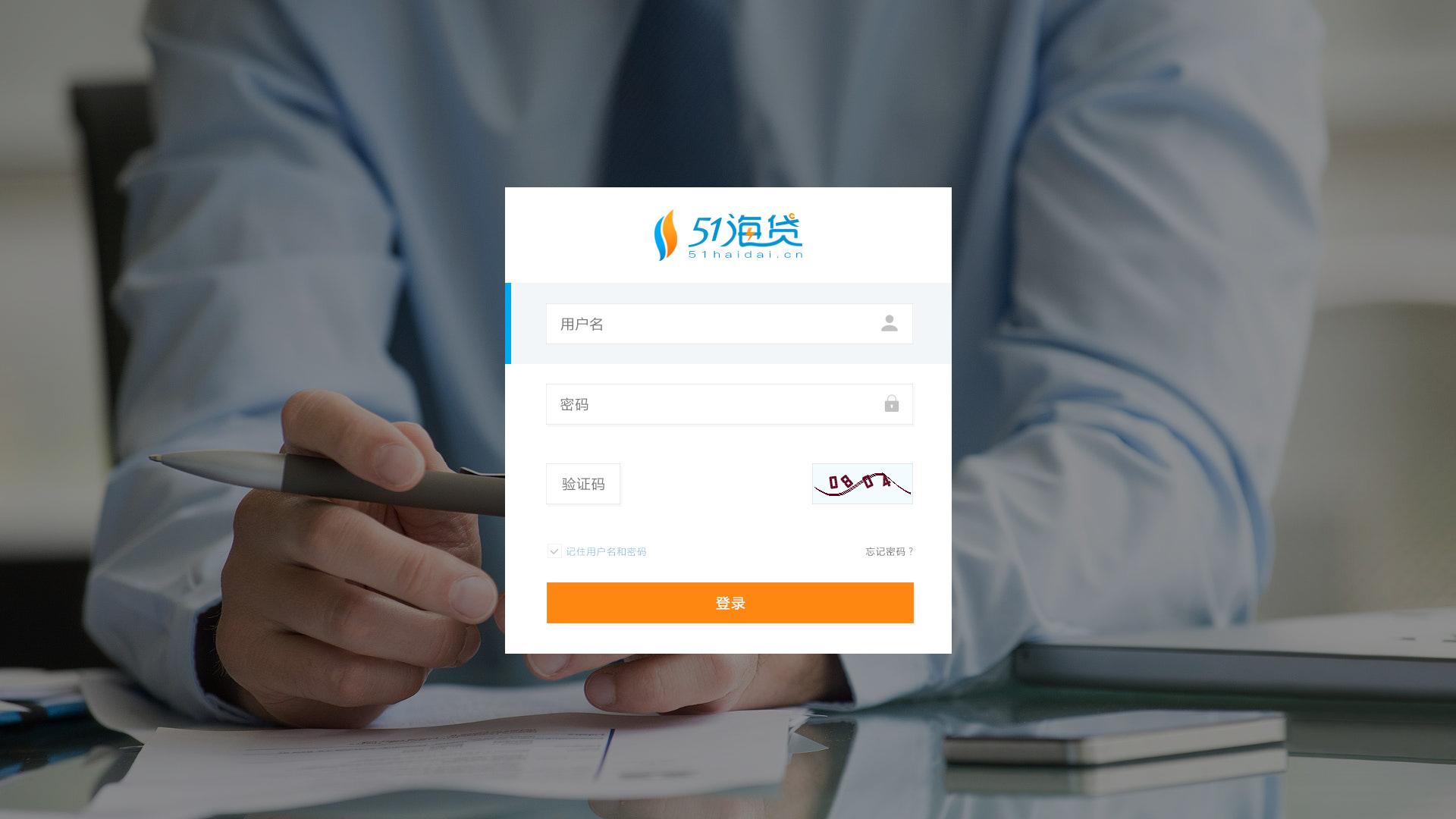 海贷后台登录及找回密码|网页|企业官网|happy708090