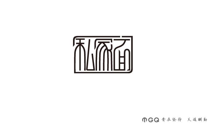 商业字体设计 字体设计 字体创意 字体logo 字体标志设计 名字设计图片