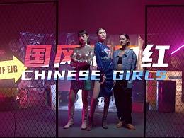 Chinese Girl 新国风口红广告