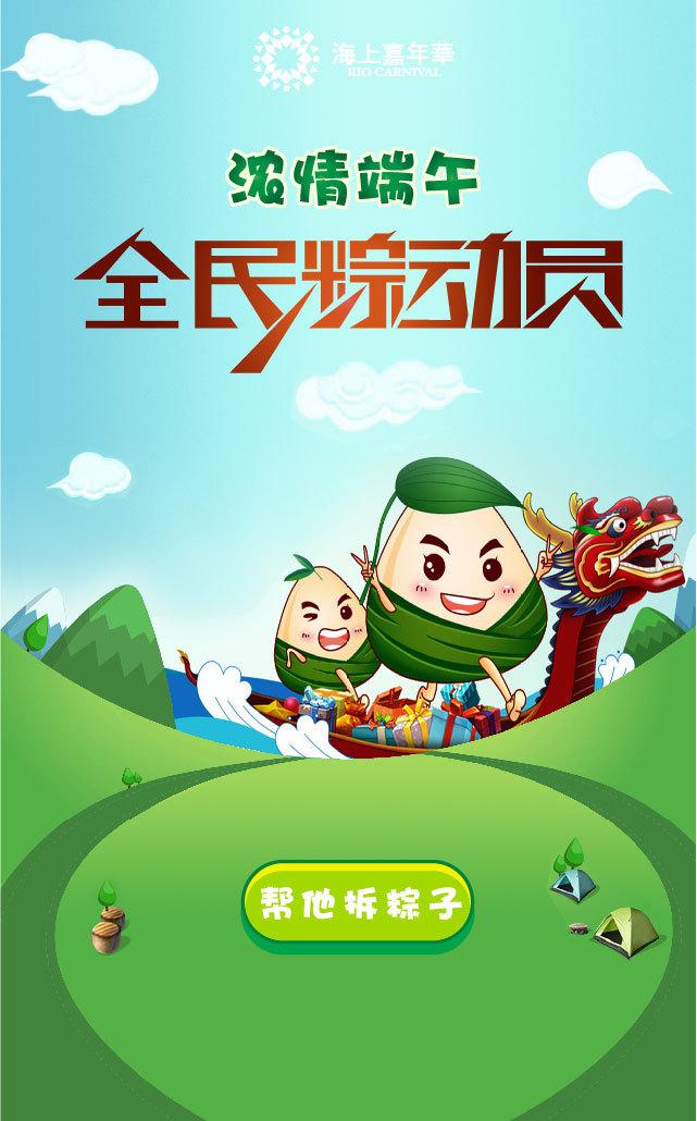 端午节手机小游戏|ui|游戏ui|宋_ssx123 - 原创作品