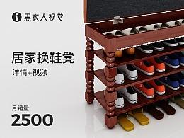 居家类目 实木鞋柜鞋凳 爆款详情策划设计 黑衣人视觉