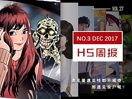 12月第三周不看会后悔的10款H5案例 | FaceH5营销周报