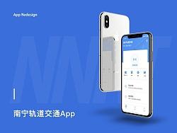 南宁轨道交通App - Redesign