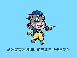 【橘鹿品牌】汤姆客教育培训机构吉祥物IP设计