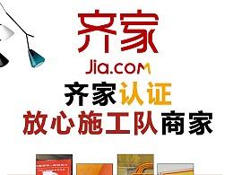 家装平面类线上线下的海报 宣传页 kt板  易拉宝
