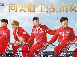 《极限挑战》东方卫视电视节目综艺真人秀海报自行车版