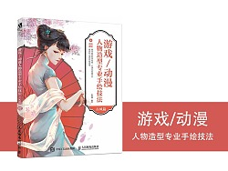 从秦汉到明清,这份详细的古代服饰造型手册请收好!   新书 · 古风CG