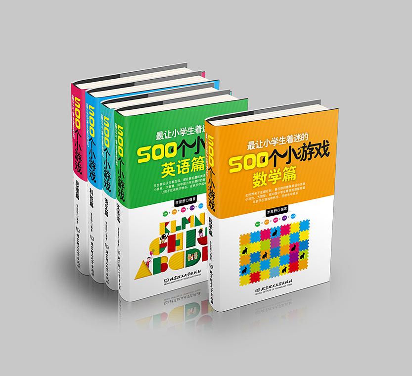 书籍装帧-儿童智力开发套书-500个小游戏封面
