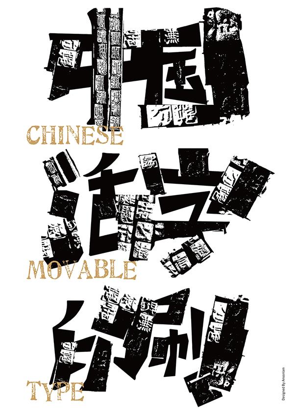 字体设计的发展和历史图片