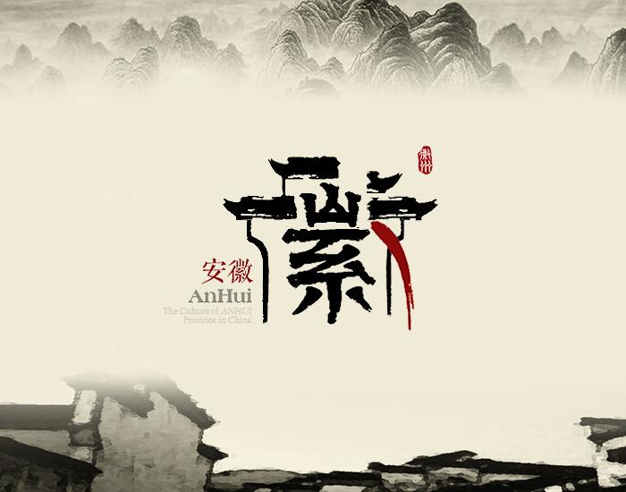 江南徽韵——安徽省形象标识设计图片