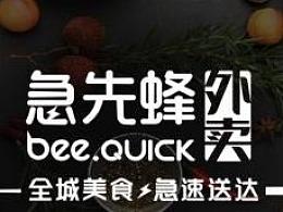 急先蜂外卖/平面/海报/促销/美食