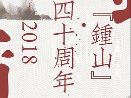《锺山》杂志创刊四十周年座谈会整体物料设计