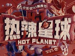 热辣星球 · Hot Planet