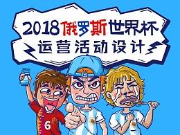 世界杯运营设计《社会老男孩观球图鉴》