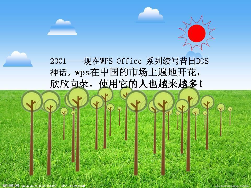 壁纸 草原 桌面 960_720图片