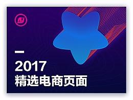 2017精选电商页面(男鞋 健身服 围巾 服饰)