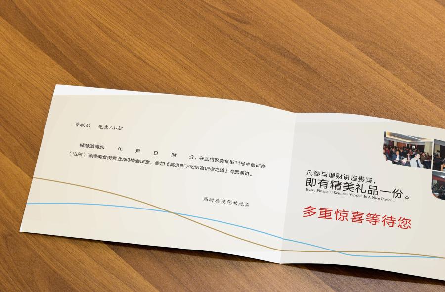 券邀请函v视频 DM/宣传单/平面广告 视频 奥臣品的红木家具平面做图片