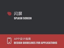 APP设计指南-闪屏