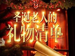 品牌海报圣诞、平安夜、冬至