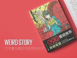礼品设计 | 怪异故事 X 文字重生概念书店-藏书局项目