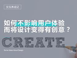 如何不影响用户体验而将一个设计变得有创意?