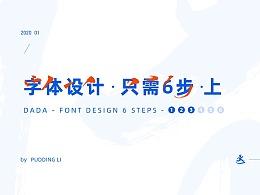 字体设计 只需6步-上