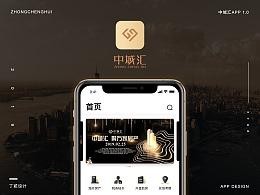 中城汇-海外房产项目1.0