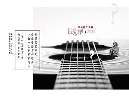 高晓松《晓说2017》海报系列一(倒计时)