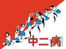 中二病少女 文字图案T恤徽章设计