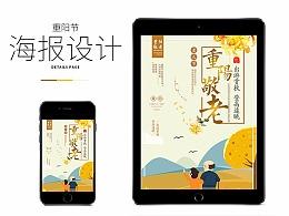 重阳节中国风海报设计