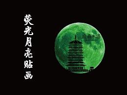 荧光月亮装饰贴画:山西景点系列