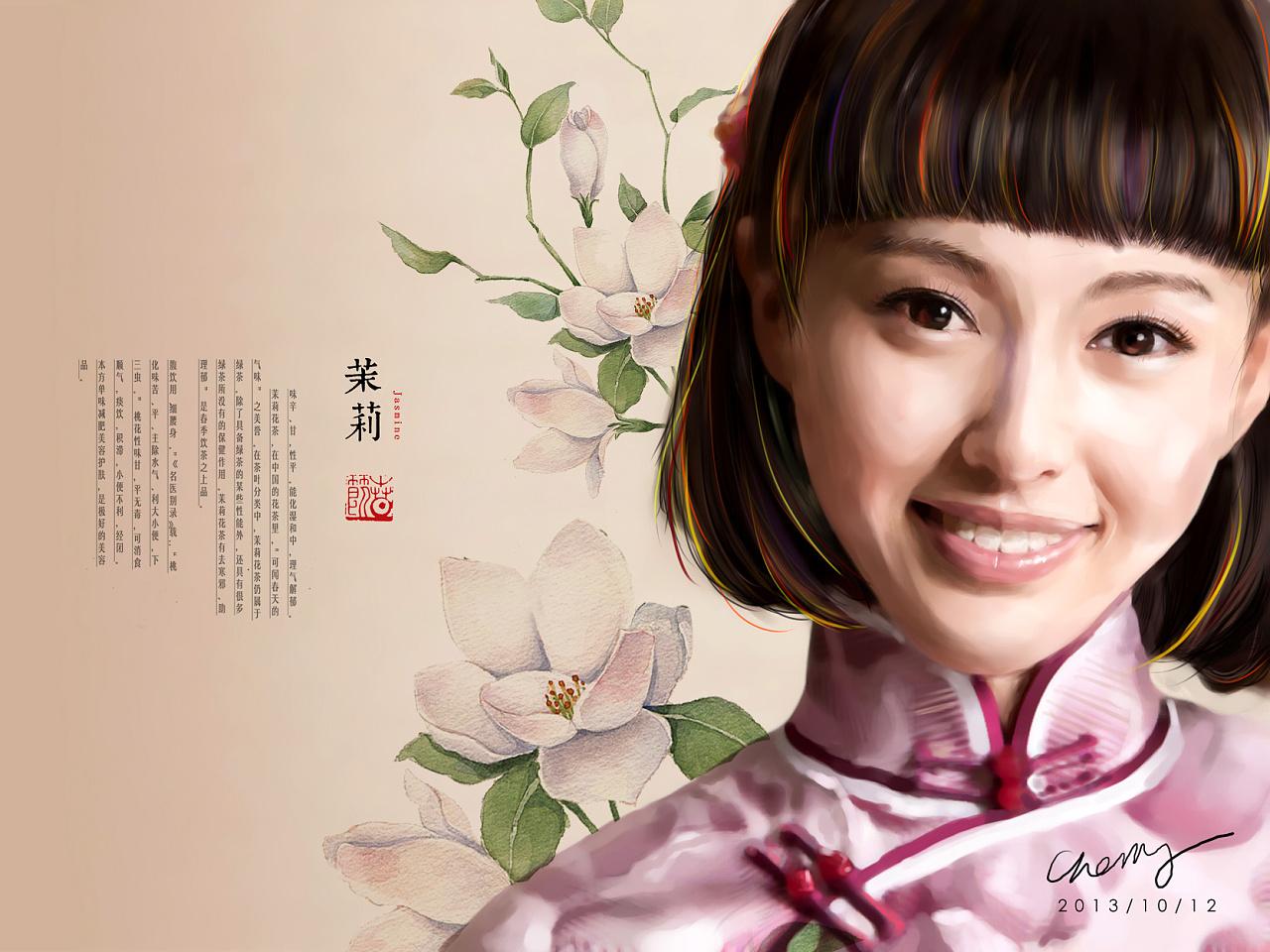 唐嫣 中国风 手绘