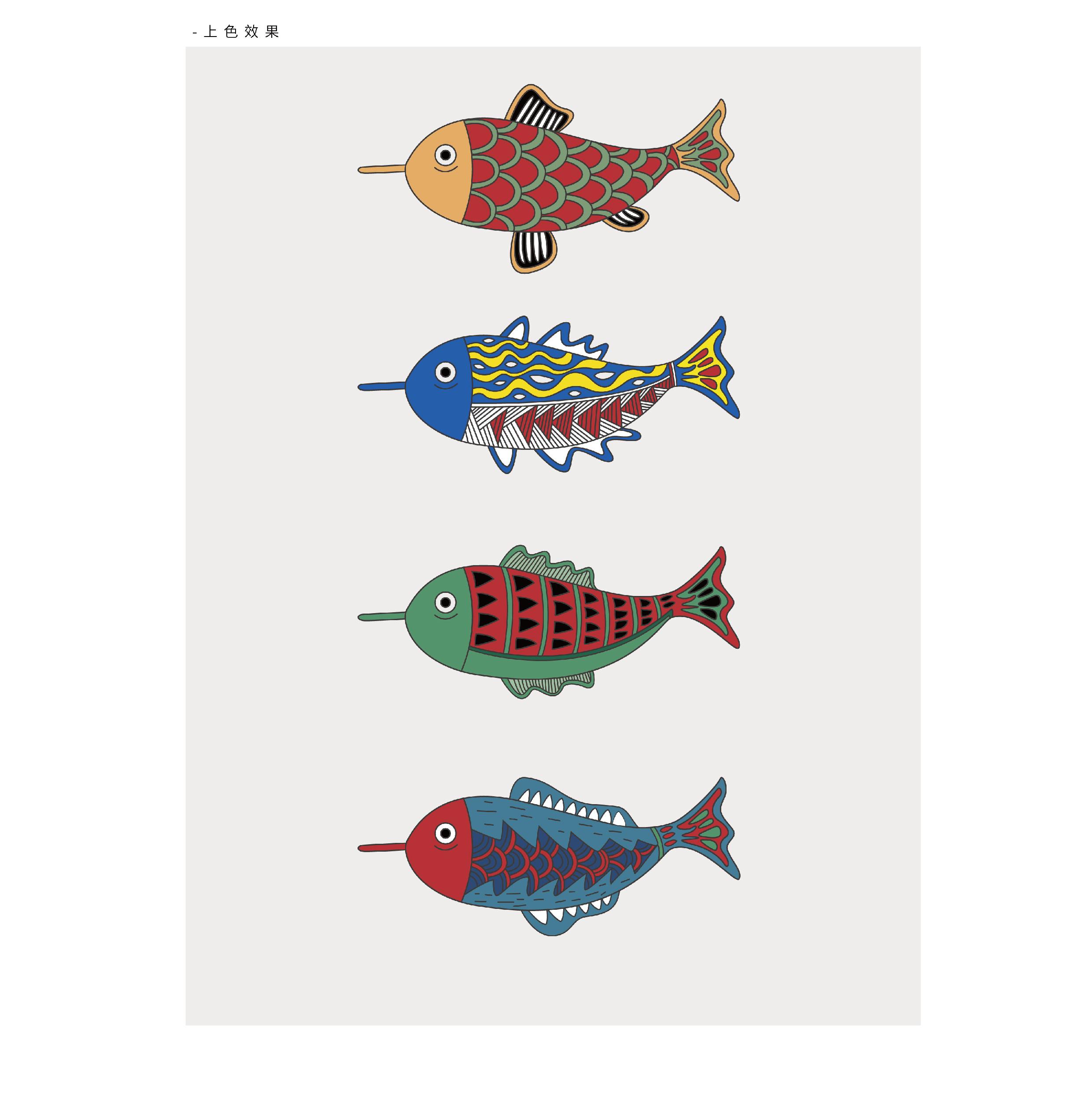 喜鱼-以鱼为元素作图形创意设计图片
