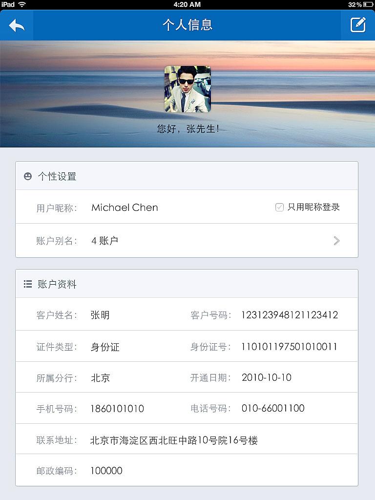 建行网上银行�y�*9ch_中国建行银行-ipad端