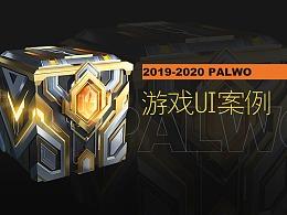 2019-2020游戏UI案例