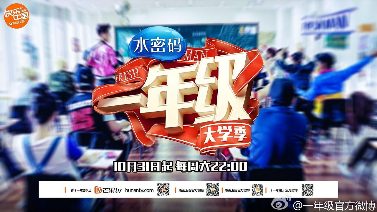 一年级 湖南卫视电视节目海报拍摄作品