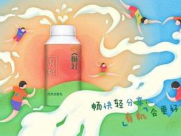 #Y-Milk未来牛奶平台包装设计#畅快轻分享,有机会更好