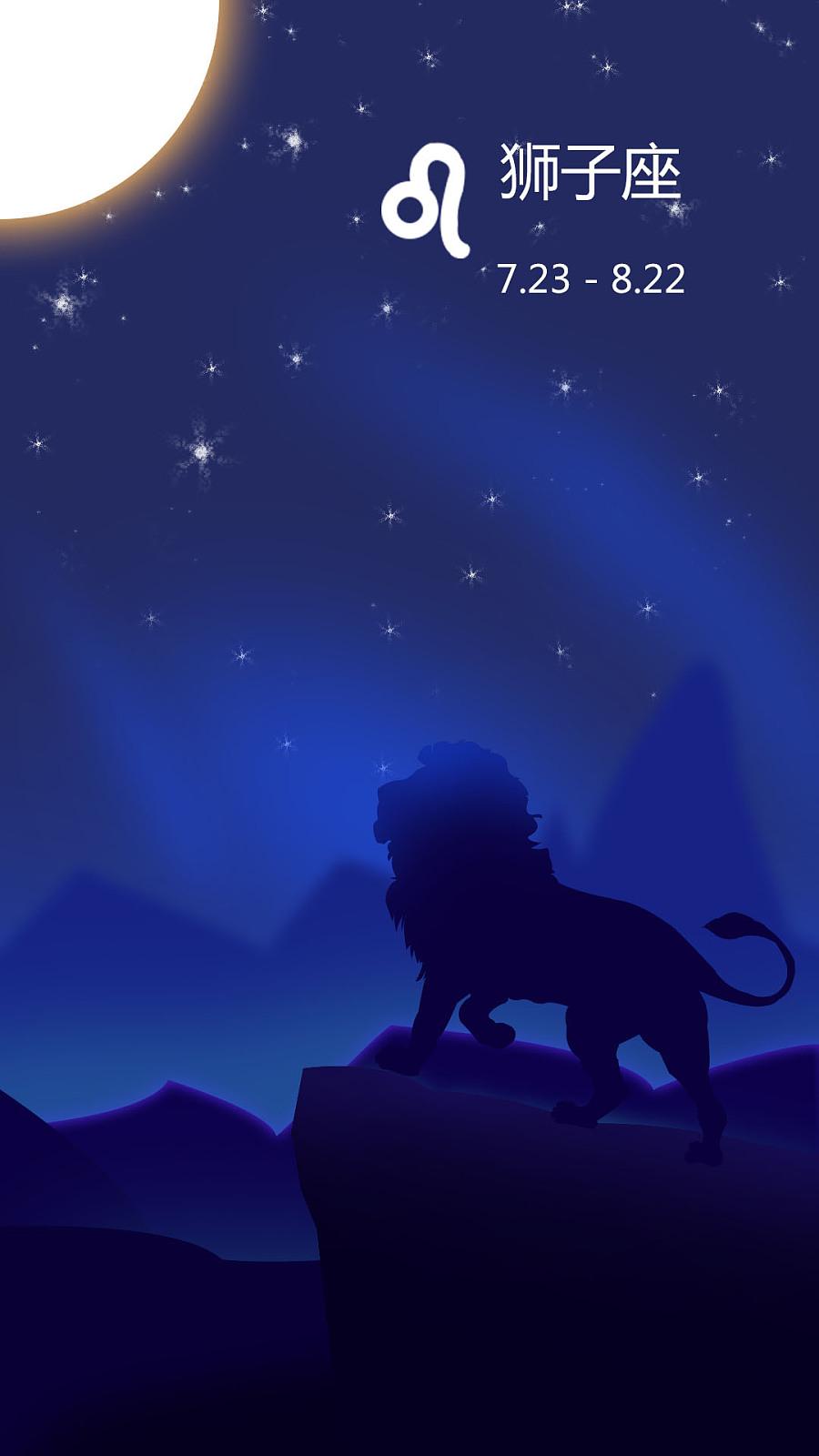 星空狮子座