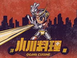 「小川料理」品牌视觉重述
