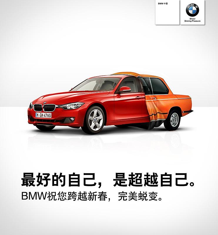 BMW宝马新年广告创意 微博端