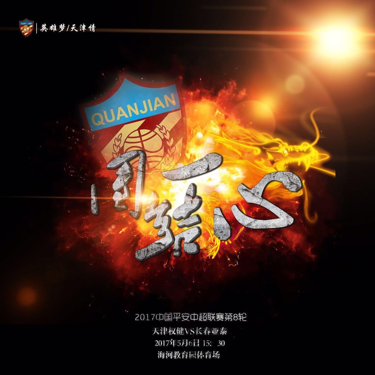 天津权健足球海报