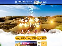 三亚西藏云南青海泰国境外旅游景点门票网站首页专题页