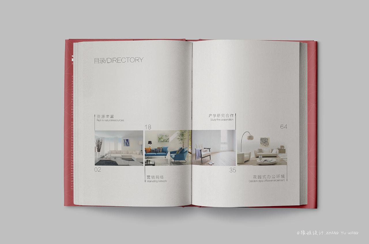《壹点居环境艺术设计工作室》——书籍排版设计图片