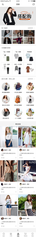 衣姿服装app设计图片