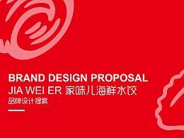 饺子logo提案