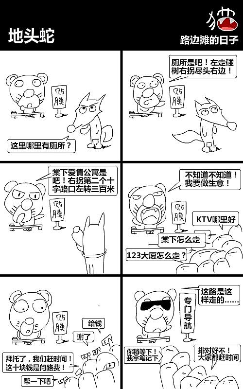 61-70路边摊的日子(六格插画) 插画 其他漫画 佬漫画周传雄图片